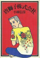 唐獅子株式会社 / 小林信彦