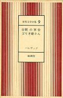 世界文学全集 9 バルザック / バルザック