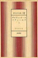 世界文学全集 12 ディケンズ / ディケンズ