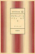 世界文学全集 13 ディケンズ / ディケンズ