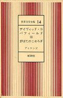 世界文学全集 14 ディケンズ / ディケンズ