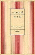 世界文学全集 17 ドストエフスキー / ドストエフスキー