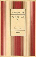 世界文学全集 19 トルストイ / トルストイ
