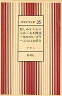 世界文学全集 35 サガン / サガン