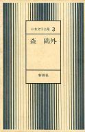 日本文学全集 3 / 森鴎外