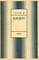 日本文学全集 4 / 島崎藤村