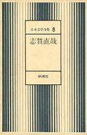 日本文学全集 8 / 志賀直哉