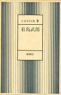 日本文学全集 9 / 有島武郎