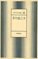 日本文学全集 10 / 芥川龍之介