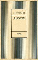 日本文学全集 21 / 大佛次郎