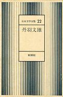 日本文学全集 22 / 丹羽文雄