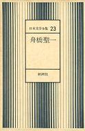 日本文学全集 23 / 舟橋聖一