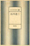 日本文学全集 25 / 石川達三