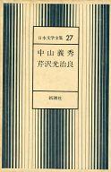 日本文学全集 27 / 中山義秀/芹沢光治良