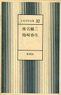 日本文学全集 32 / 椎名麒三/梅崎春生