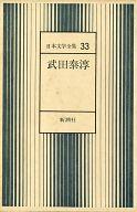 日本文学全集 33 / 武田泰淳