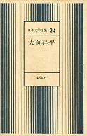 日本文学全集 34 / 大岡昇平