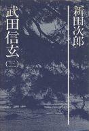 武田信玄(三) / 新田次郎