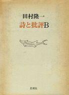 詩と批評 B / 田村隆一