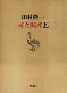詩と批評 E / 田村隆一