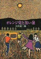オレンジ党と黒い釜 / 天沢退二郎