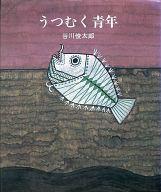 詩集 うつむく青年 / 谷川俊太郎
