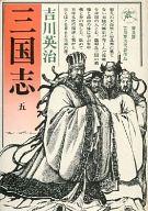 三国志 五 / 吉川英治