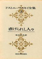 虐げられし人々 ドストエ-フスキイ全集 3 / ドストエーフスキイ/米山正夫