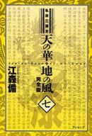 私説三国志 天の華・地の風 完全版 7 / 江森備
