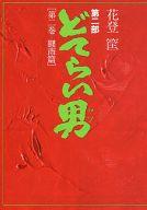 どてらい男 第二部 第2巻 闘商篇 / 花登筐