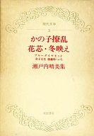 現代文学3 かの子撩乱 花芯・冬映え / 瀬戸内晴美