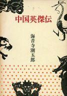 中国英傑伝 / 海音寺潮五郎