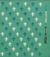 カラー版 世界の詩集 1 ゲーテ詩集(ソノシート付) / 手塚富雄