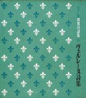 カラー版 世界の詩集 8 ヴェルレーヌ詩集(ソノシート付) / 橋本一明