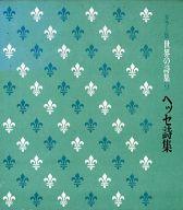 カラー版 世界の詩集 9 ヘッセ詩集(ソノシート付) / 片山敏彦/星野慎一