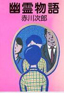 <<国内ミステリー>> 幽霊物語 / 赤川次郎