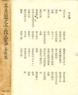 芥川龍之介作品集 小品篇 / 芥川龍之介