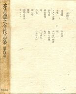 芥川龍之介作品集 第4巻 / 芥川龍之介