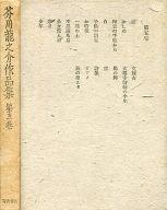 芥川龍之介作品集 第5巻 / 芥川龍之介