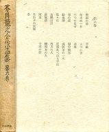 芥川龍之介作品集 第6巻 / 芥川龍之介