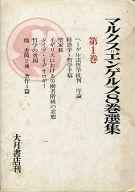 マルクス・エンゲルス8巻選集 第1巻 / 選集翻訳委員会