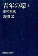 青年の環4 影の領域 / 野間宏