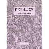 近代日本の文学 / 近代日本の文学編集部