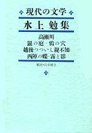 水上勉集 現代の文学35 / 水上勉