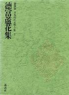 豪華版 日本現代文学全集 5 徳冨蘆花 / 徳冨蘆花