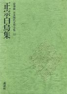 豪華版 日本現代文学全集 12 正宗白鳥 / 正宗白鳥