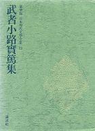 豪華版 日本現代文学全集 19 武者小路実篤 / 武者小路実篤