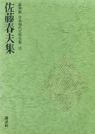 豪華版 日本現代文学全集 25 佐藤春夫 / 佐藤春夫