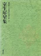 豪華版 日本現代文学全集 27 室生犀星 / 室生犀星