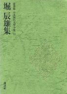 豪華版 日本現代文学全集 32 堀辰雄 / 堀辰雄